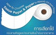็How to Choose Tissue Paper & Paper to Absorb Oil from Food การเลือกใช้กระดาษทิชชู่และกระดาษซับน้ำมันจากอาหาร
