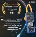 เครื่องวัดกระแสไฟ Hioki AC / DC CM4376 ได้รับเกียรติจากการแข่งขัน JECA Fair 2019