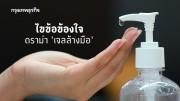 'เจลล้างมือ' เรื่องต้องรู้ ทั้ง 'คนใช้-คนขาย'