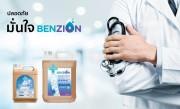 BENZION น้ำยาฆ่าเชื้อประสิทธิภาพสูง ฆ่าเชื้อไวรัสและแบคทีเรีย