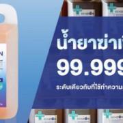 """""""เบนไซออน"""" น้ำยาฆ่าไวรัสฝีมือไทย กองหนุนหลังคลายล็อกดาวน์"""